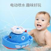 寶寶洗澡玩具男孩女孩電動噴水八爪魚小輪船嬰兒童浴室漂浮戲水YYP  時尚教主