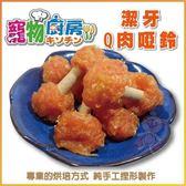 *KING WANG*《潔牙Q肉啞鈴 PK-006》寵物廚房 來自台灣真情料理-180g