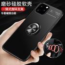 iPhone12 Pro Max Mini 手機殼 磁吸隱形指環支架 全包邊創意防摔保護套 矽膠軟殼 磁吸車載 保護殼