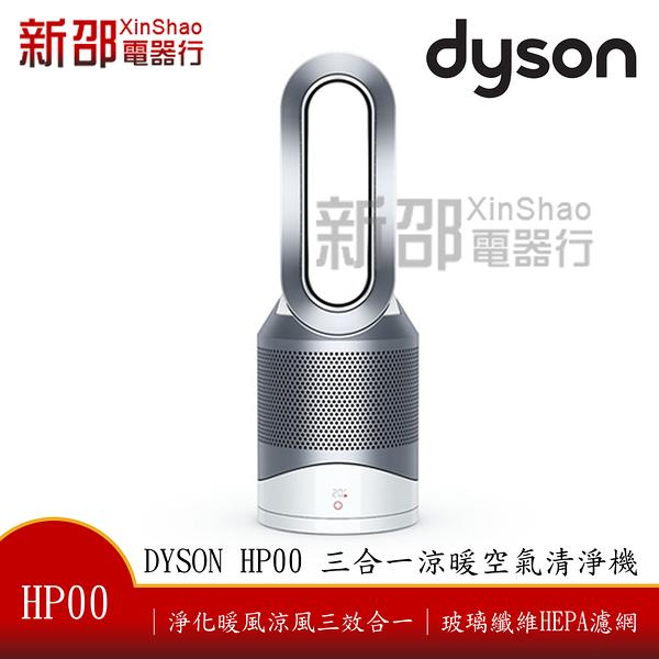 回函贈送濾網兩個價值6千*~新家電錧~*Dyson Pure Hot+Cool 三合一涼暖空氣清淨機HP00