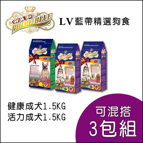 限時 - 可混搭 【LV藍帶精選】活力成犬1.5KG / 健康成犬1.5KG (3包組) - 狗飼料
