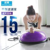 名艦瑜伽波速球半圓平衡球普拉提健身球瑜珈防爆加厚健身器材家用【潮咖地帶】
