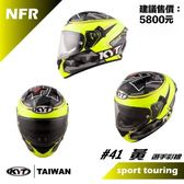 [中壢安信] KYT NF-R #41 黃 選手彩繪 內墨片 全罩式 安全帽 NFR