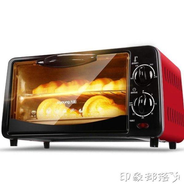 Joyoung/九陽 KX-10J5電烤箱多功能家用烘焙迷你小烤箱10L蛋糕 igo 全館免運