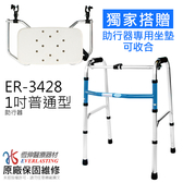 [搭專用座墊]恆伸醫療器材ER-3428 1吋普通本色亮銀色助行器 (藍/黑兩色任選)