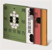(二手書)臺灣妖怪研究室報告(一套三冊盒裝)