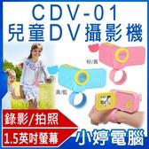 【免運+3期零利率】全新CDV-01 720P兒童DV攝影機 1700萬照相 720P錄影 成長記錄 附掛繩、貼紙
