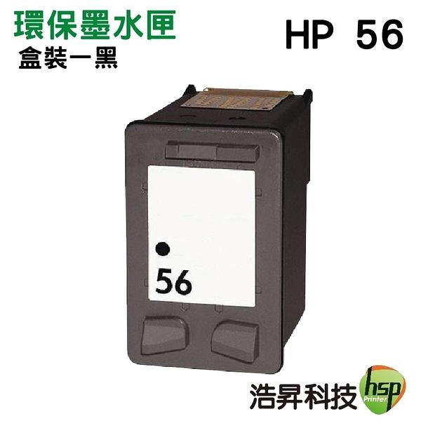 HP NO.56 56 黑色 環保墨水匣 適用 5160/5652/9650/ psc 1110/1210/1350/2110/2210/2310/2410/2510/1315