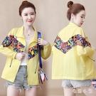 女士皮膚防曬衣空調衫薄款長袖夏季外套韓版洋氣寬鬆2020年新款防曬衫 LR25310『毛菇小象』