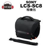 SONY 索尼 相機包 LCS-SC8 SC8 時尚軟質攜行包 單眼包 公司貨 台南上新