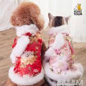 狗狗過年喜慶衣服!狗狗新年裝唐裝中國風大紅色泰迪過年冬季棉服  居家物語