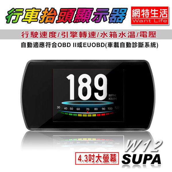 【網特生活】速霸 W12 抬頭顯示器 多功能行車電腦 OBD平視車況多功能多彩色螢幕