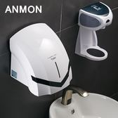 Anmon干手器全自動感應烘干機手器商用衛生間烘手機智能家用烘手