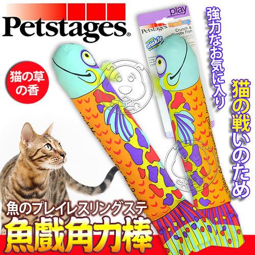 【zoo寵物商城】 美國petstages》748魚戲角力棒貓咪貓草玩具/個