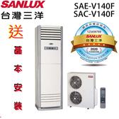 ◤台灣三洋SANLUX◢ 20坪台灣三洋冷專變頻落地型冷氣 SAC-V140F+SAE-V140F 含標準安裝