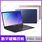 華碩 ASUS E410MA 白/藍/玫瑰金 256G SSD特仕升級版【N4020/14吋/美型/輕薄/文書/intel/筆電/Buy3c奇展】E410