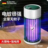 滅蚊燈充電式驅蚊燈家用殺蚊子神器臥室電擊式無輻射室內滅蚊蠅燈 快速出貨