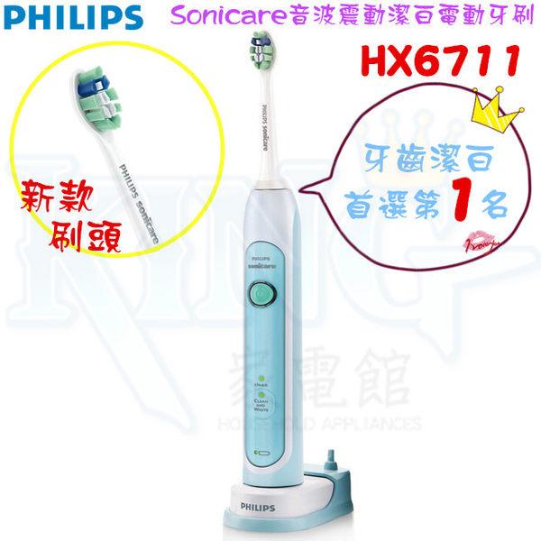 【贈HX9023清除牙菌斑三入刷頭共3+1=4個】飛利浦 HX6711 / HX-6711 PHILIPS Sonicare 音波震動美白電動牙刷