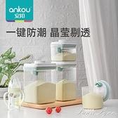 【透明】安扣寶寶奶粉盒外出便攜大容量奶粉罐密封罐防潮米粉盒罐 范思蓮恩