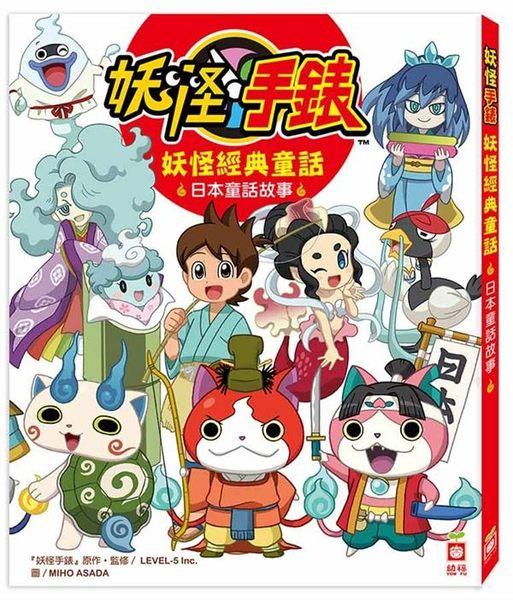 妖怪手錶:妖怪經典童話_日本童話故事