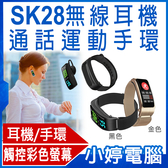 【免運+3期零利率】全新 SK28 無線耳機/運動手環 久坐提醒 運動步伐 天氣資訊 來電提醒