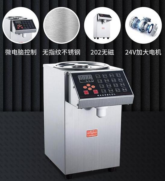 果糖定量機 專用設備定量機 全自動台灣果糖儀果糖定量機 莎瓦迪卡