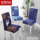 椅子套罩墊子靠背一體餐椅套家用現代簡約彈力椅套通用北歐凳子套 名購居家