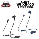 SONY 索尼 藍牙耳機 WI-XB400 重低音 入耳式 無線 藍牙 耳機 通話 磁吸 公司貨