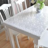 防水防燙桌布軟質玻璃透明餐桌布塑料桌墊免洗茶幾墊臺布麥琪 屋