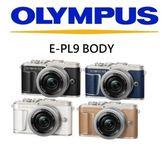 名揚數位  OLYMPUS E-PL9 BODY 元佑公司貨 EPL9  (一次付清) 兩年保固 登錄送原廠皮套肩帶組(10/21)