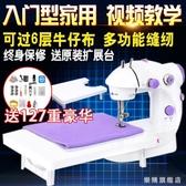 迷你小型縫紉機家用台式衣車手動電動吃厚全自動便攜微型銘縫
