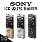 Sony ICD-UX570 UX570F 數位錄音筆 內建4GB 可快速充電 輕薄 公司貨★可刷卡★ 薪創數位