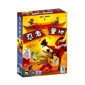 『高雄龐奇桌遊』 忍者營地 Ninja Camp 繁體中文版 ★正版桌上遊戲專賣店★