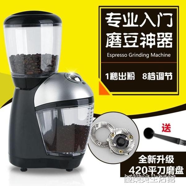 電動磨豆機咖啡機意式家用小型迷你咖啡豆研磨機磨粉機八檔粗細可調110V 【優樂美】