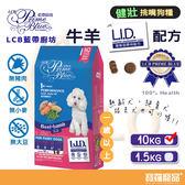 LCB藍帶廚坊健壯挑嘴狗糧-牛羊L.I.D配方 10KG【寶羅寵品】