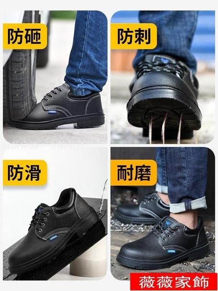 安全鞋 勞保鞋男士透氣防砸防刺穿鋼包頭電工絕緣夏季輕便防臭工地工作鞋 薇薇