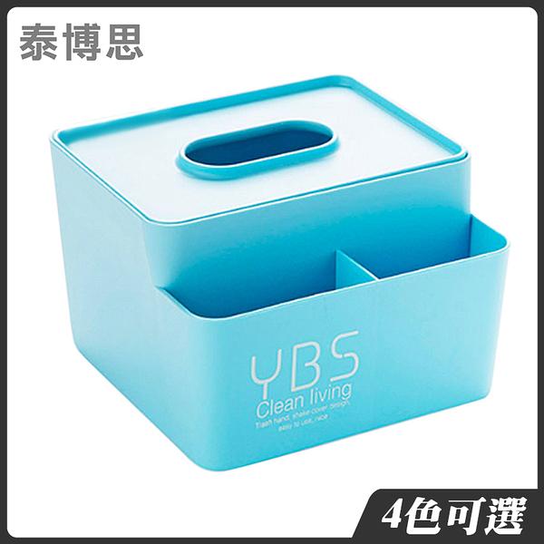 泰博思 多功能面紙收納盒 抽取式衛生紙盒 置物收納盒 紙巾盒【F0349】
