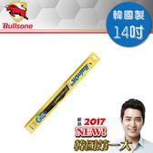 【Bullsone】RainOK高性能雨刷14吋