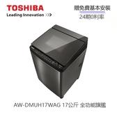 (99狂買節)24分期0利率 TOSHIBA東芝 AW-DMUH17WAG 17公斤 全功能旗艦 直立式 洗衣機 公司貨
