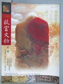 【書寶二手書T1/雜誌期刊_XCP】故宮文物月刊_266期_古地圖入藏記等