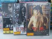 影音 U07 053  DVD 泰片~邪降:前傳2 惡魔的藝術3 鬼影隨行/套裝~