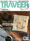 TRAVELER LUXE旅人誌 5月號/2020 第180期