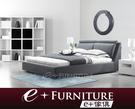 『 e+傢俱 』BB28 海法 Haifa 極簡俐落線條 雙人床 布質 6尺 床架 可訂製