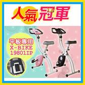 【 X-BIKE 晨昌】平板專用健身車 (可放平板手機) 台灣精品  19801IP