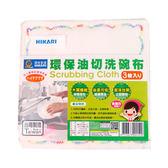 MIT台灣製-環保油切洗碗布-3入 / S198 / HIKARI 日光生活