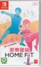 【玩樂小熊】Switch遊戲NS 節奏健身 HOME FiT 有氧 格鬥 拳擊 中文版