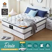 【Home Meet】雲朵系列-貝莎硬式乳膠獨立筒防蹣床墊(偏硬)/雙人5尺/H&D東稻家居