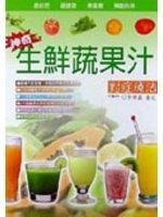 二手書博民逛書店 《神奇生鮮蔬果汁對症療法》 R2Y ISBN:9575264215│李聯鑫