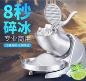 碎冰機商用奶茶店刨冰機家用小型電動壓冰打冰機雙刀製冰沙機 YTL