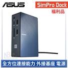 【福利品】 ASUS SimPro Dock 外接基座